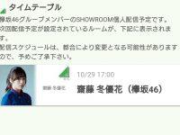 【欅坂まとめ】ふーちゃんSHOWROOM 17時からキタ━━━━(゚∀゚)━━━━!!