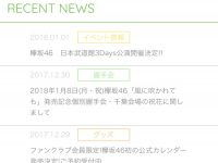 【欅坂まとめ】武道館3days!?!?!?