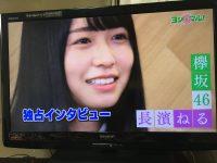 【欅坂まとめ】今、長崎のローカル番組でねるのインタビューあってたけど、ねるの地元愛すごいなw
