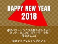 【欅坂まとめ】グリーティング動画キター!