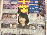 【欅坂まとめ】【乃木坂46】生駒里奈、次回シングルでの卒業を発表「今の乃木坂46は最強」「私の背中を押して下さい」