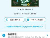 【欅坂まとめ】明日のSOLで欅新曲ソースはradikoの明日の番組情報