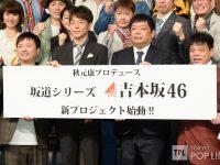 【欅坂まとめ】【速報】吉本坂46発足決定