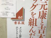 【欅坂まとめ】【速報】4月から吉本坂のレギュラー番組スタート決定