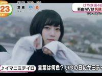 【欅坂まとめ】この、めいちゃん可愛いですね