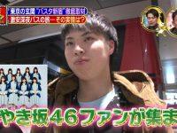 【欅坂まとめ】有吉ジャポンキター!