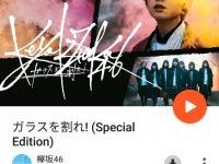 【欅坂まとめ】iTunes避雷針オフボーカルなし?風それ細胞だけだった