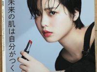 【欅坂まとめ】Twitterにてちのan・an画像あるがくっそ綺麗でかっこいい女優さんみたいやっぱてちだわ・・・