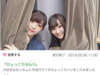 【欅坂まとめ】ペアジェニック大賞決定戦