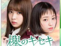 【欅坂まとめ】ケヤキセ、アイコン変更