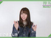 【欅坂まとめ】グリ動キタアァァァァァ!!!!!!!!