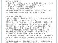 【欅坂まとめ】※今回、平手友梨奈の「ゲーム会」は開催されません。