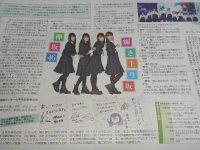 【欅坂まとめ】@今日の東京新聞に欅坂46が載っている❗