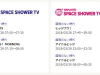 【欅坂まとめ】(明日の朝、今のところこれが最早、ねるちゃんいぇ〜い)※スペースシャワーTVプラスは既報