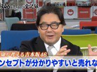 【欅坂まとめ】秋元「グループのコンセプトは分かりにくい、手探りでやっていく方が売れる」