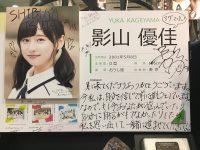 【欅坂まとめ】シブツタに影ちゃんがサイン書きに来てたみたい。