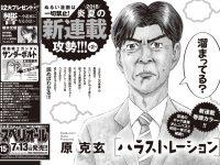 【欅坂まとめ】男子高校生だとテンション上がるてち